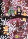 夜廻り猫5巻【電子書籍】[ 深谷かほる ]