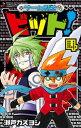 ゲーム戦士 ビット!(4)【電子書籍】[ 瀬戸カズヨシ ]