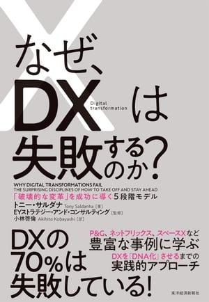 ビジネス・経済・就職, IT・eコマース DX 5