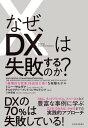 なぜ、DXは失敗するのか? 「破壊的な変革」を成功に導く5段階モデル【電子書籍】[ トニーサルダナ ]