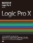 MASTER OF Logic Pro X【電子書籍】[ 大津真 ]