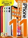 ゼロからはじめる iPhone 11 スマートガイド au完全対応版【電子書籍】[ リンクアップ ]