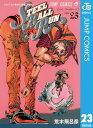 ジョジョの奇妙な冒険 第7部 モノクロ版 23【電子書籍】[ 荒木飛呂彦 ]