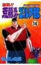 激闘!! 荒鷲高校ゴルフ部(14)【電子書籍】[ 沼よしのぶ ]