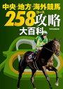 中央・地方・海外競馬 258コース攻略大百科【電子書籍】[ ...