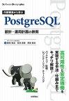 内部構造から学ぶPostgreSQL 設計・運用計画の鉄則【電子書籍】[ 勝俣智成 ]