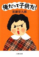 宮藤官九郎に同情の余地なし。ライブに参加し新型コロナ感染で「まさか自分が」って…