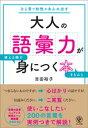 大人の語彙力が使える順できちんと身につく本【電子書籍】[ 吉田裕子 ] - 楽天Kobo電子書籍ストア