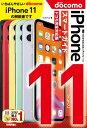 ゼロからはじめる iPhone 11 スマートガイド ドコモ完全対応版【電子書籍】[ リンクアップ ]