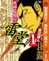 死神監察官雷堂【期間限定無料】 1