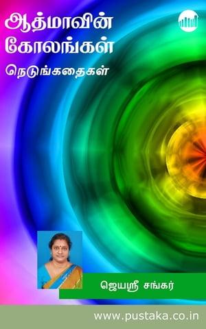 Aathmaavin Kolangal - Nedunkathaigal【電子書籍】[ Jayasree Shanker ]