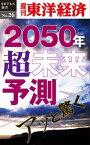 あっと驚く2050年・超未来予測週刊東洋経済eビジネス新書No.26【電子書籍】