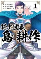 騎士団長 島耕作(1)