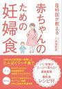 産科医が教える 赤ちゃんのための妊婦食【電子書籍】[ 宗田哲男 ]