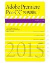 玄光社MOOK Adobe Premiere Pro CC実践講座Adobe Premiere Pro CC実践講座【電子書籍】