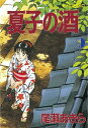 夏子の酒(9)【電子書籍】[ 尾瀬あきら ] - 楽天Kobo電子書籍ストア