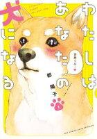 わたしはあなたの犬になるの画像