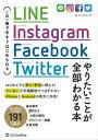 LINE,Instagram,Facebook,Twitter やりたいことが全部わかる本 この一冊で今すぐはじめられる【電子書籍】[ アンドロック ]