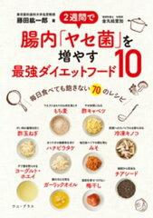 痩せ菌に関する著書