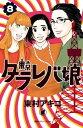 東京タラレバ娘(8)【電子書籍】[ 東村アキコ ]