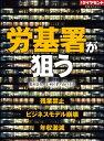 楽天Kobo電子書籍ストアで買える「労基署が狙う週刊ダイヤモンド 第一特集【電子書籍】[ 鈴木崇久 ]」の画像です。価格は324円になります。