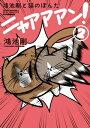 鴻池剛と猫のぽんた ニャアアアン! 2【電子書籍】[ 鴻池 剛 ]