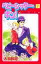ベビーシッター・ギン!7巻【電子書籍】[ 大和和紀 ]
