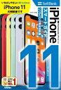 ゼロからはじめる iPhone 11 スマートガイド ソフトバンク完全対応版【電子書籍】[ リンクアップ ]