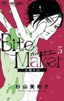 Bite Maker~王様のΩ~(5)