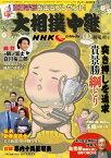 サンデー毎日増刊NHK Gーmedia 大相撲中継 令和3年初場所号【電子書籍】