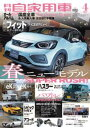 月刊自家用車 2020年 4月号...