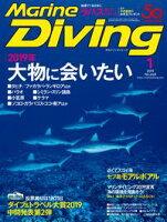 Marine Diving(マリンダイビング)2019年1月号 No.648