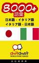 8000+ 日本語 - イタリア...