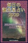 毎日の誕生星占い2020 2月29日生まれのあなたへ【電子書籍】[ マーク・矢崎治信 ]