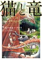 猫と竜の画像