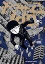 モブサイコ100(12)【電子書籍】[ ONE ]