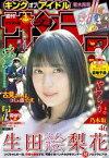 週刊少年サンデー 2017年50号(2017年11月8日発売)【電子書籍】