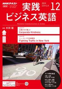 NHKラジオ 実践ビジネス英語 2019年 12月号 [雑誌]