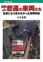 国鉄・JR 悲運の車両たち【電子書籍】[ 寺本光照 ] - 楽天Kobo電子書籍ストア