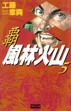 覇 風林火山 5【電子書籍】[ 工藤章興 ]