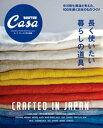 Casa BRUTUS特別編集 長く使いたい暮らしの道具。【電子書籍】[ マガジンハウス ]