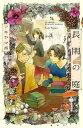 長閑の庭3巻【電子書籍】[ アキヤマ香 ]