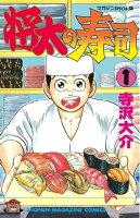 将太の寿司の画像