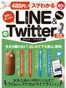 100%ムックシリーズ 480円でスグわかるLINE&Twitter2...