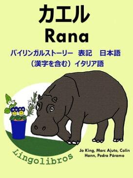 バイリンガルストーリー 表記 日本語(漢字を含む)と イタリア語: カエル ー Rana. イタリア語 勉強 シリーズ【電子書籍】[ LingoLibros ]