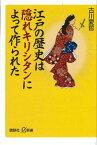 江戸の歴史は隠れキリシタンによって作られた【電子書籍】[ 古川愛哲 ]
