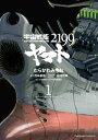 宇宙戦艦ヤマト2199(1)【電子書籍】[ むらかわ みちお...