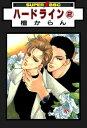 ハードライン(2)【電子書籍】[...