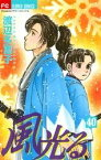 風光る(40)【電子書籍】[ 渡辺多恵子 ]
