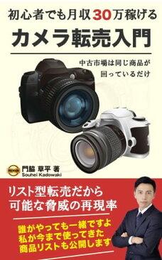 初心者でも月収30万稼げる! カメラ転売入門 売れ筋リスト付 【e-201】【電子書籍】[ 門脇 草平 ]